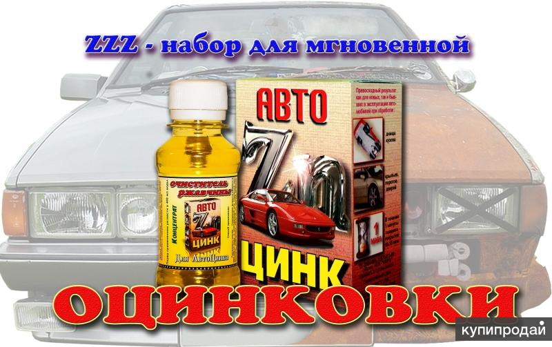 ZZZ Цинкор-автоцинк