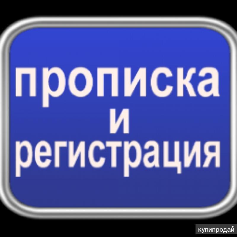 Временная регистрация в г новосибирске временная регистрация граждан рф в сургуте