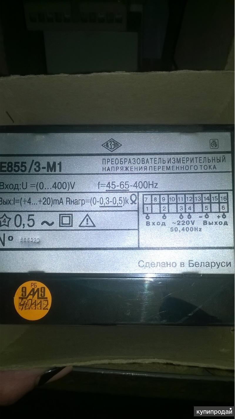 Преобразователь Е 855 измерительный переменного тока