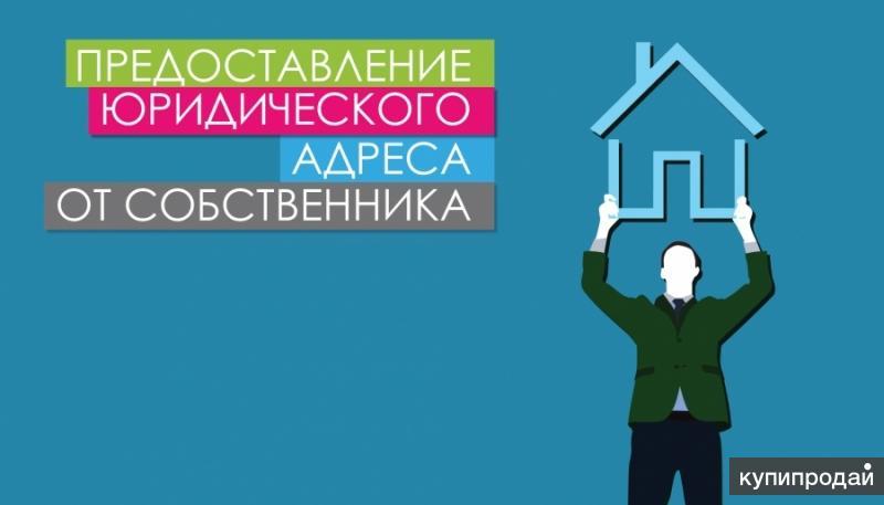 Купить юридический адрес для регистрации ооо севастополь штраф за ведение деятельности без регистрации ип