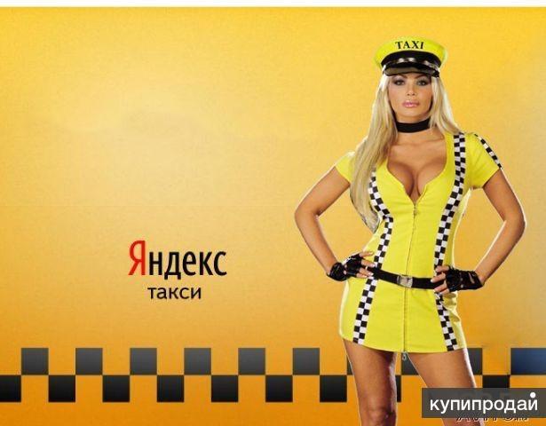 Водитель Яндекс такси на личном автомобиле