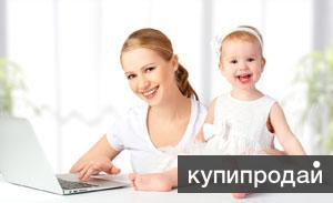 Работа/подработка для мамочек в декрете,студентов,молодых пенсионеров
