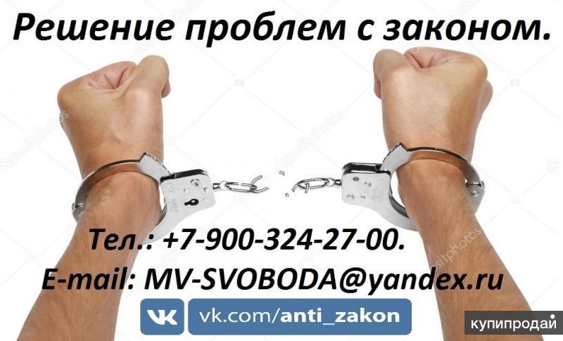 Помощь и решение вопросов людям, имеющим проблемы с законом.