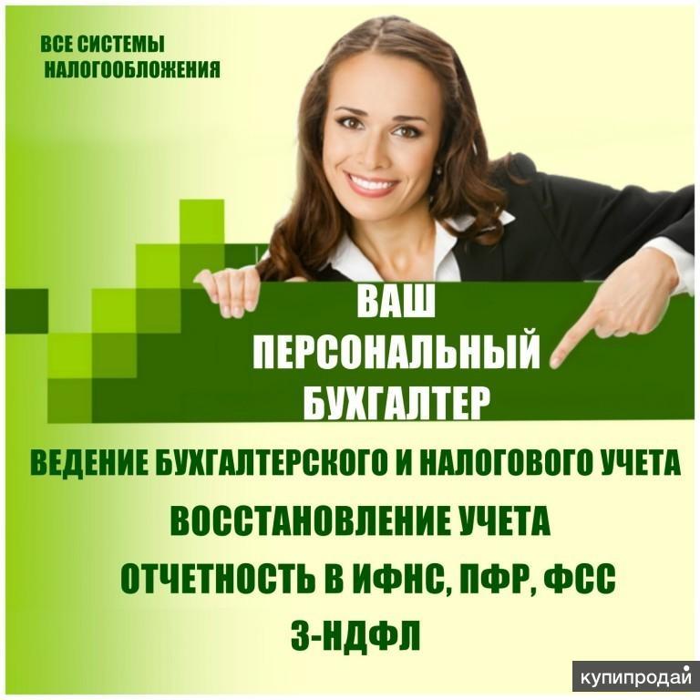 Составление декларации 3-НДФЛ, возможно онлайн, бухгалтерские услуги