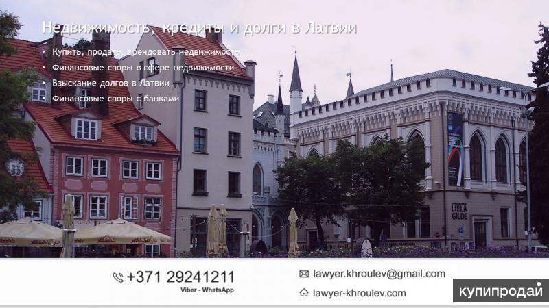 Купить – Продать Недвижимость в Латвии