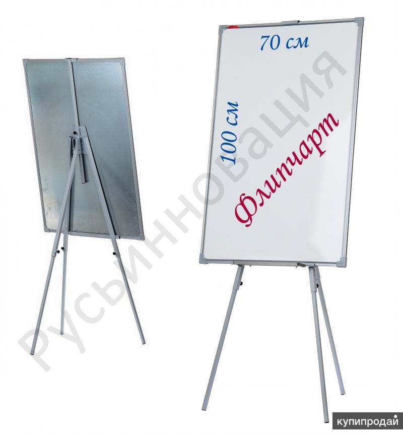 Флипчарты с магнитно-маркерными досками с доставкой в Можайск