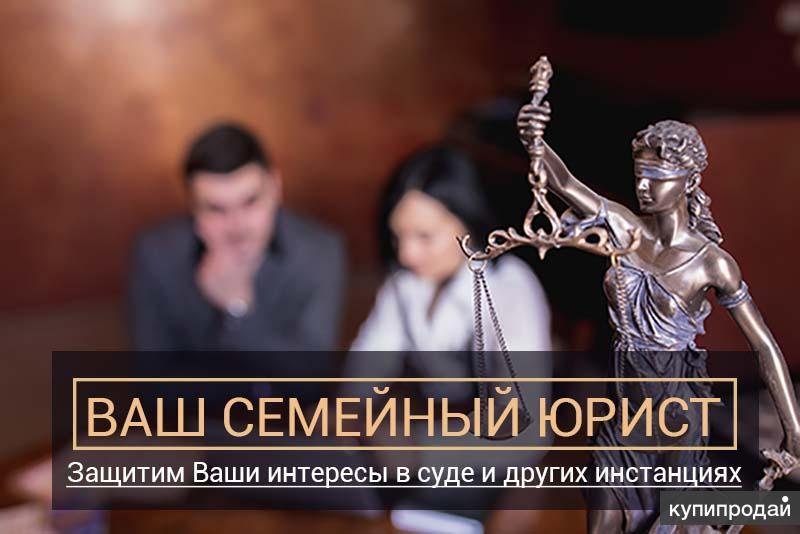помощь юриста по семейным спорам