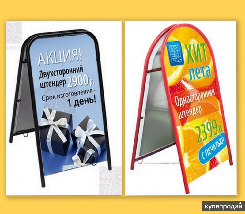 Штендер с печатью, самовывоз или доставка в Электросталь