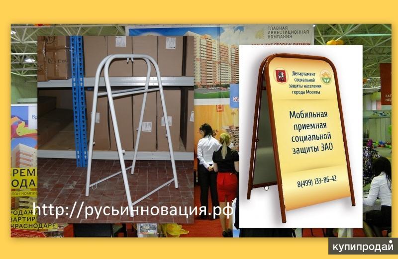 Штендер с печатью, самовывоз или доставка в Чехов. Выгодно!