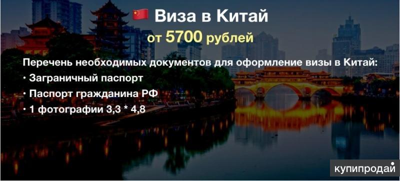 Виза в Китай в Красноярске.