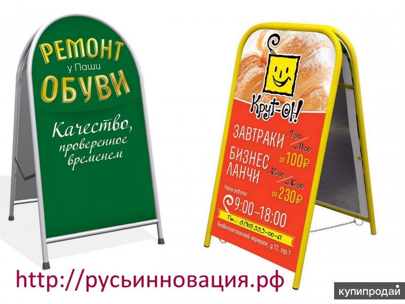 Штендеры изготовление с печатью, самовывоз или доставка в Щелково