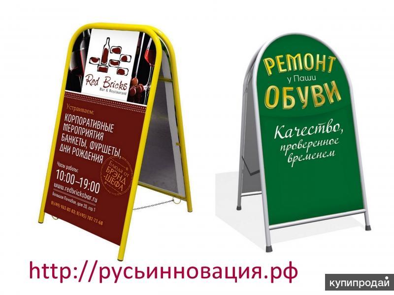 Штендеры изготовление с печатью, самовывоз или доставка в Щербинку