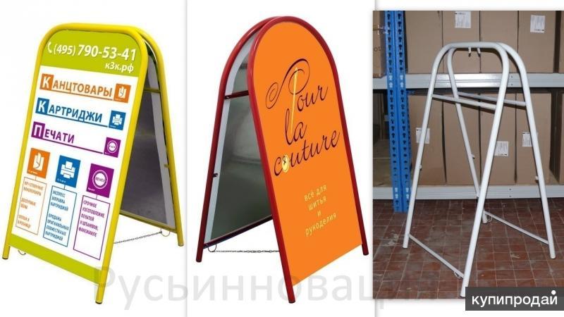 Штендер с печатью, изготовление,  доставка в Наро-Фоминск