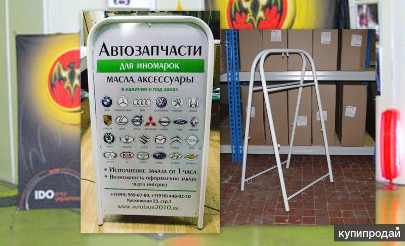 Изготовим штендер уличный с печатью и доставкой по Звенигороду