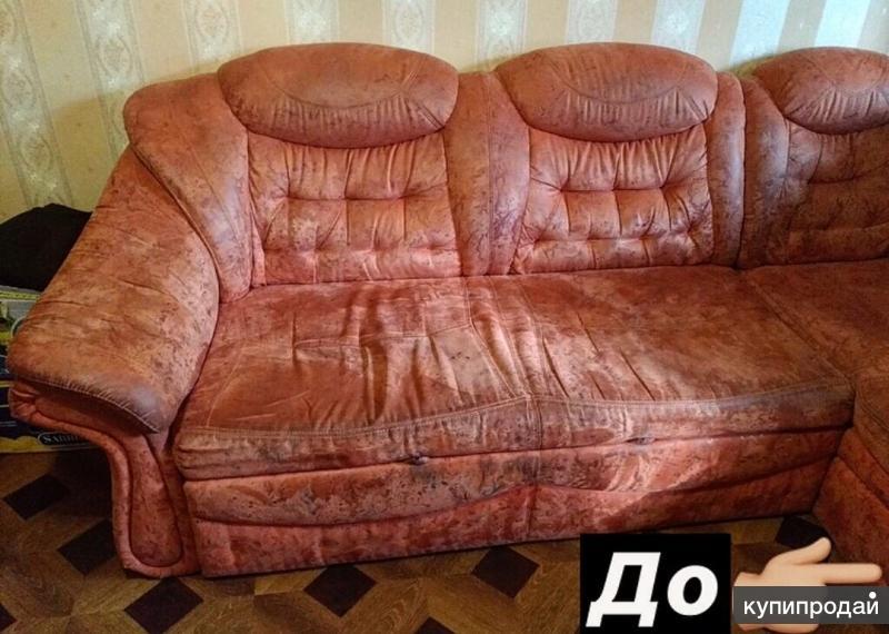 Химчистка мягкой мебели и автомобиля