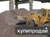 Щебень, песок, керамзит,шлак и др.