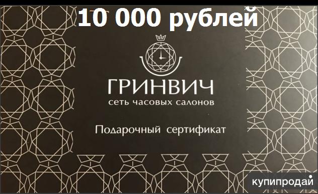 Сертификат на 10 000 р. В салон часов Гринвич