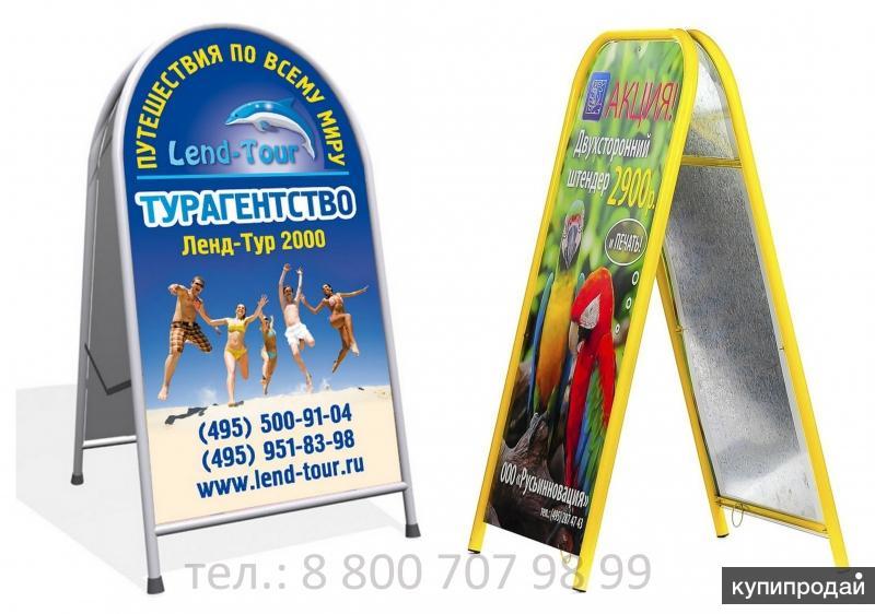 Штендер с печатью, самовывоз или доставка в Малаховку