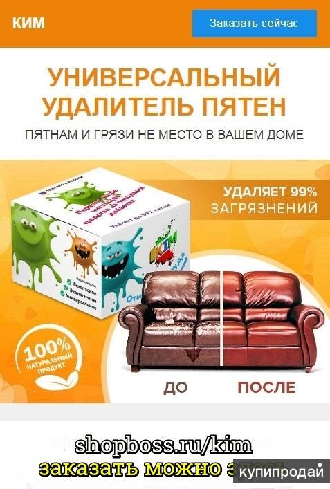 КИМ-5 универсальное чистящее средство на пищевых добавках