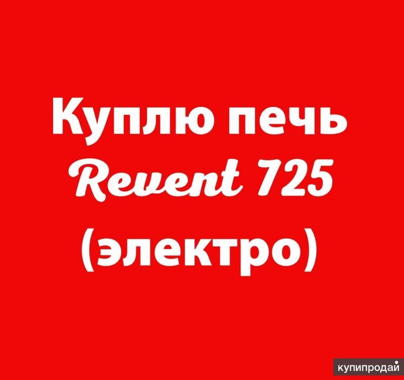 Куплю печь Revent 725