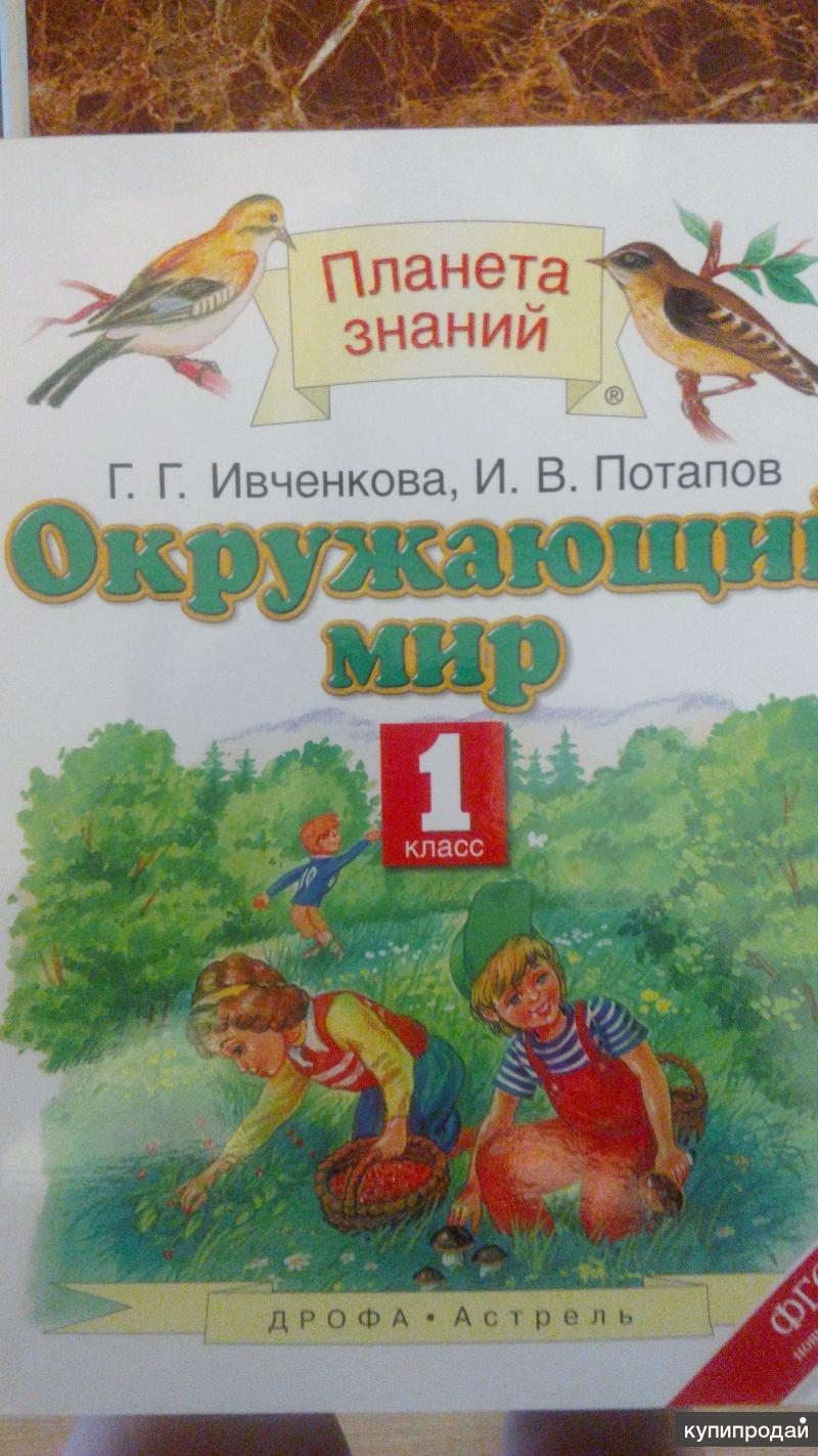 """Учебники """"Окружающий мир"""" 1класс."""