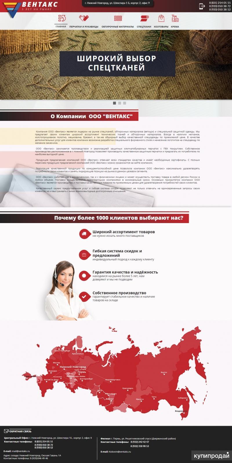 Создание сайтов нижнего новгорода супер сайт для компании
