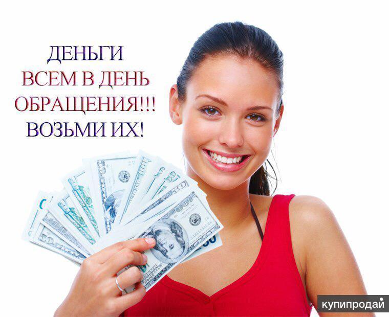 кредит наличными с хорошей кредитной историей