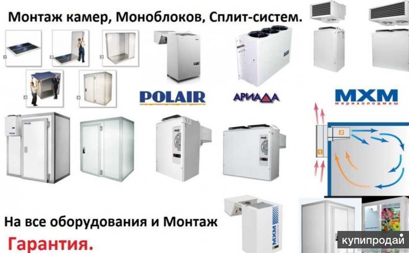 Холодильный и Морозильный Моноблок 100 шт Вналичии