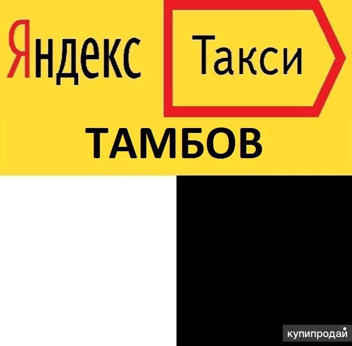 Регистрация в Яндекс Такси