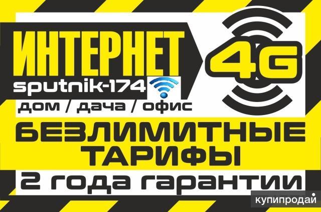 интернет на даче челябинск