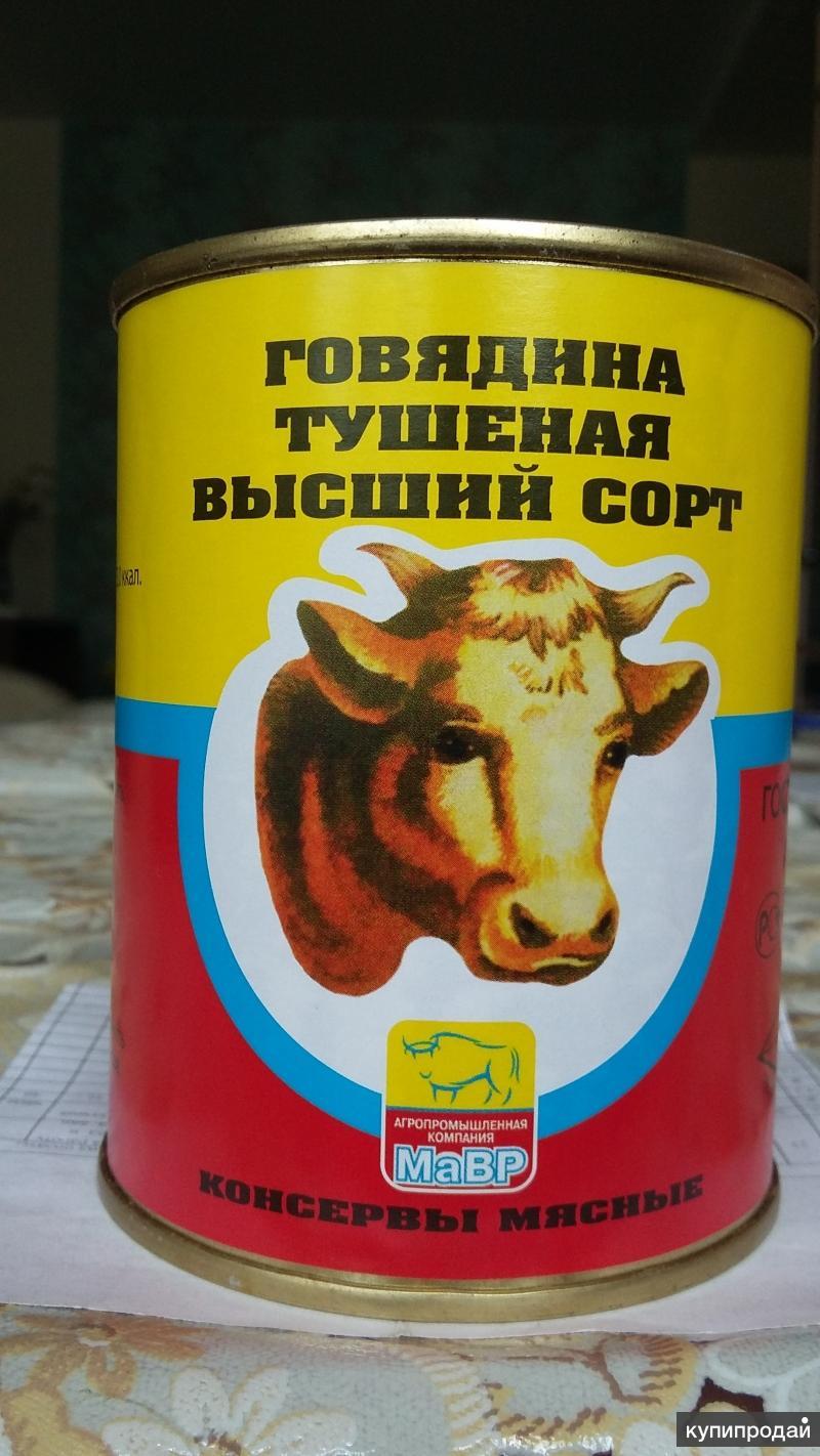 """Продам говядину тушёную """"военную"""" (Госрезерв, г. АБАКАН) от одной коробки."""