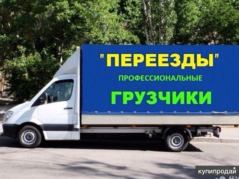 Заказ газели! Услуги грузчиков! Квартирные переезды! Транспорт до 10 т
