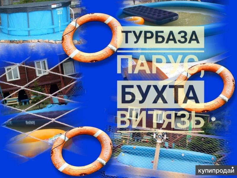 "Отдых на базе ""Парус"", бухта Витязь!!! Приморский край!"
