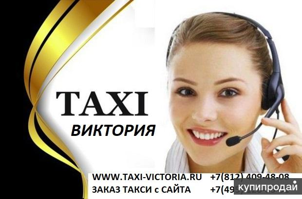 ВИКТОРИЯ ТАКСИ / Заказать такси в Санкт-Петербурге