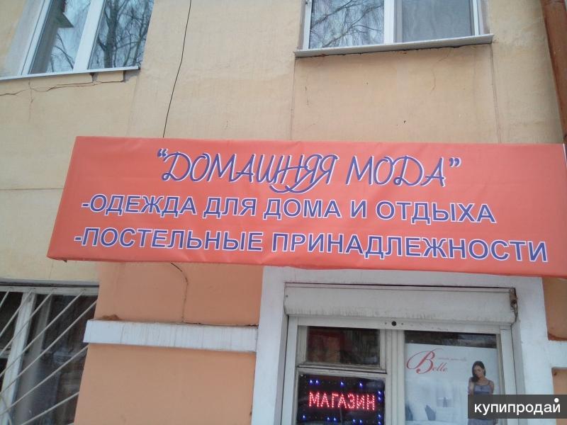 """Магазин """"Домашняя мода"""""""