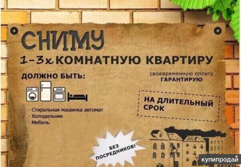 Объявления о сдаче квартиры без посредников картинки