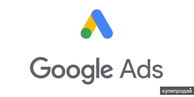Бесплатно настрою рекламу в GoogleAds!