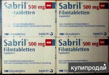 Купить недорого лекарство Сабрил (Sabril) гранулы,таблетки из Германии