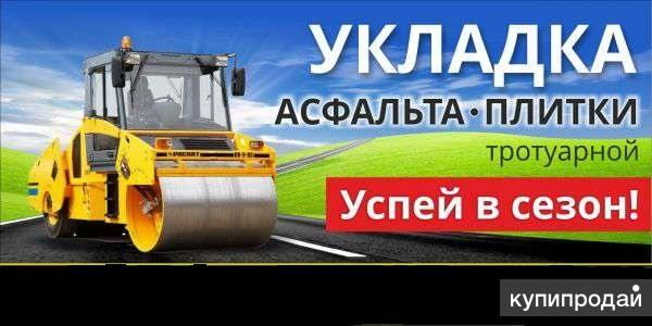 Асфальтирование в Новосибирске. Укладка Тротуарной плитки и Брусчатки