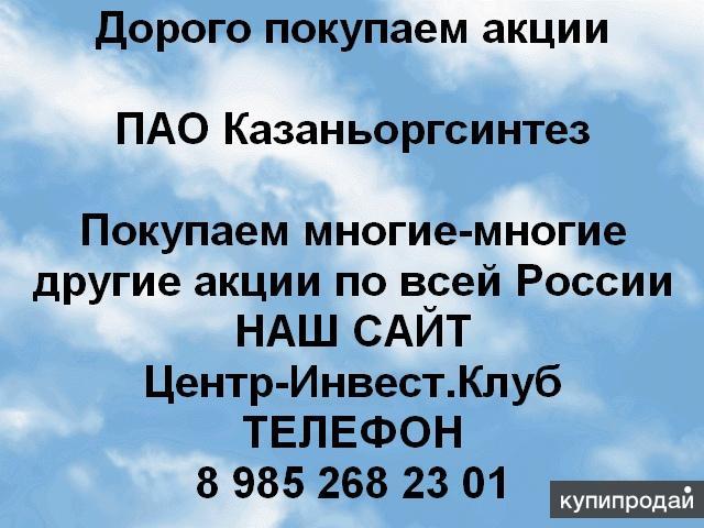 Покупаем акции ПАО Казаньоргсинтез и любые другие акции по всей России