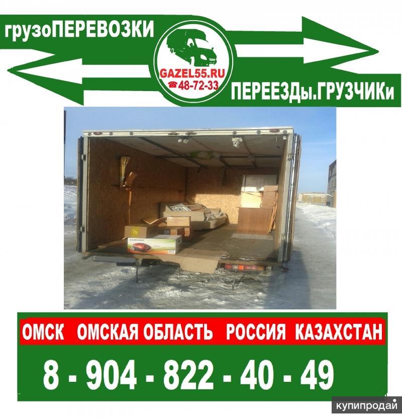 грузоперевозки переезд газель перевозка доставка недорого