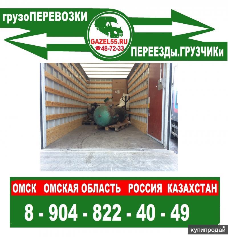 грузоперевозки грузотакси переезд перевозка газель газель