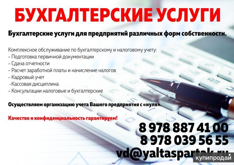 бухгалтерские услуги востребованность