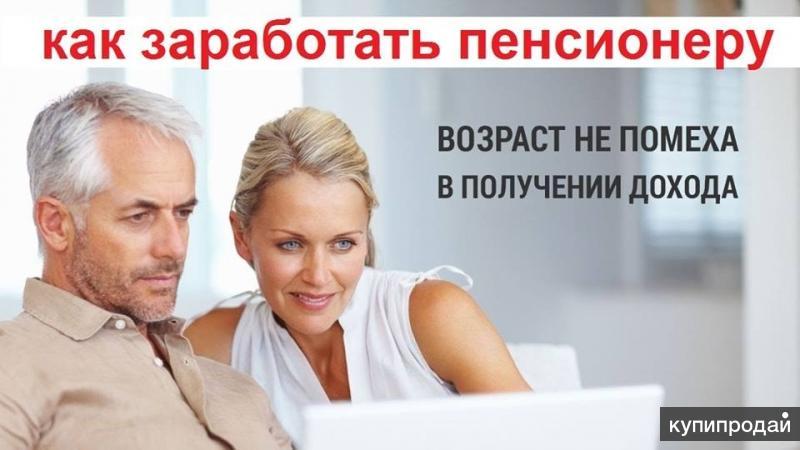 Молодым пенсионерам