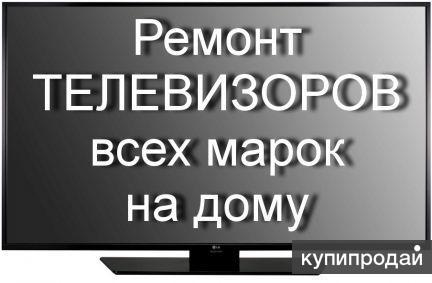 Быстро и качественно Сделаем ваш телевизор исправным тел 344379 в Иваново