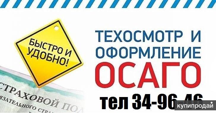Автострахование(Осаго)Техосмотр от500р.