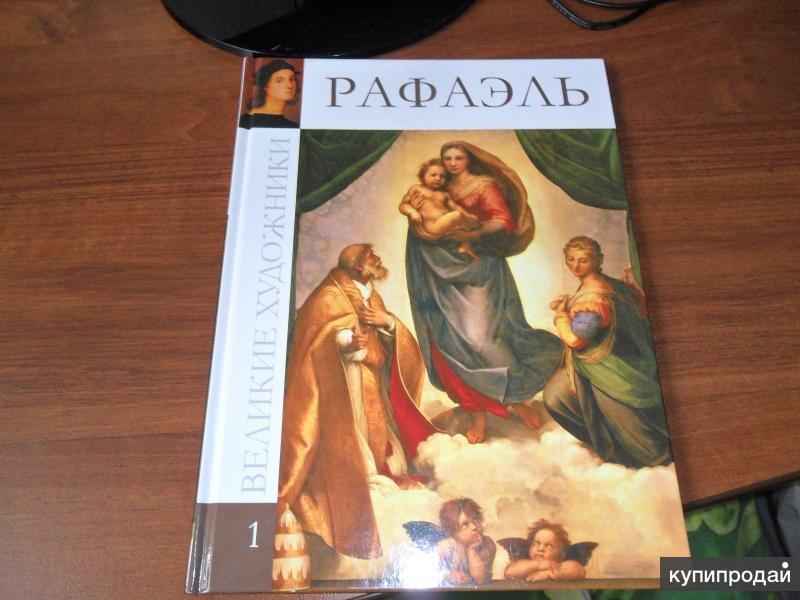 Книга из коллекции мировой живописи Рафаэль