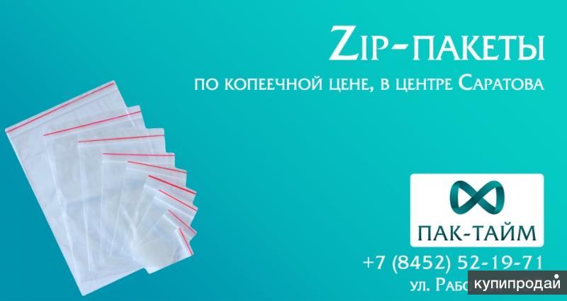 Zip пакеты (с застежкой) по копеечным ценам.