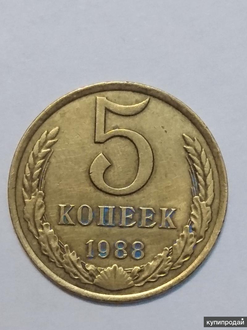 Монета 5 коп. 1988 года .Брак  редкий.