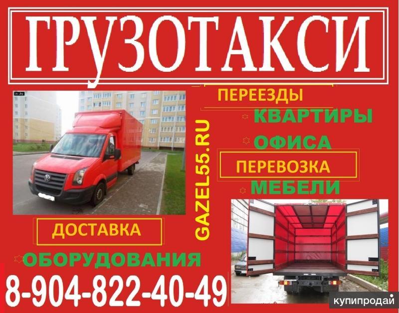 Грузоперевозки по Омску и Омской области gazel55 недорого газель заказ